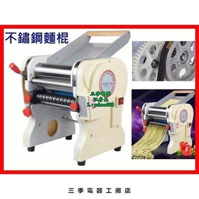 【廠家直銷】(台灣110V)不鏽鋼麵棍電動壓麵機 製麵機 壓麵條機J-S12630