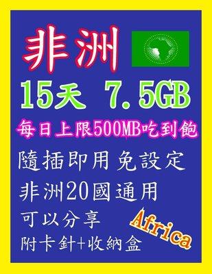 非洲20國 15天7.5GB高速上網,每日上限500MB用完降速吃到飽 隨插即用 摩洛哥 南非 肯亞 埃及 剛果 喀麥隆