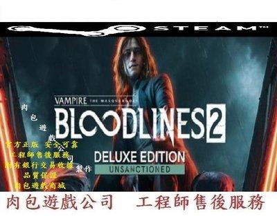 預購 PC 吸血鬼:惡夜獵殺血族2 豪華版 Vampire: The Masquerade - Bloodlines 2