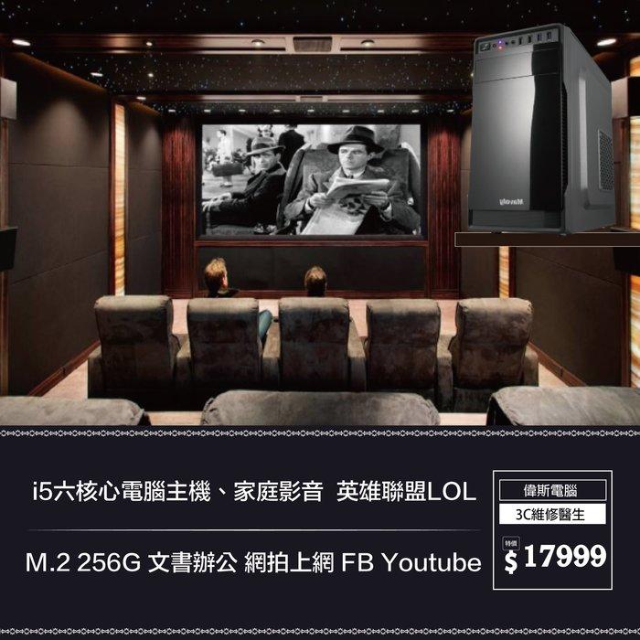 【偉斯電腦】i5六核心電腦主機、家庭影音  英雄聯盟LOL M.2 256G 文書辦公 網拍上網 FB Youtube