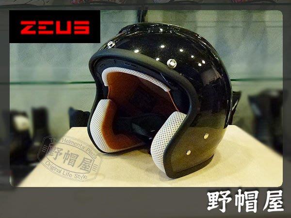 三重《野帽屋》ZEUS ZS-381C  復古帽 內附遮陽墨片 通風設計 舒適好戴 送外鏡片‧素黑