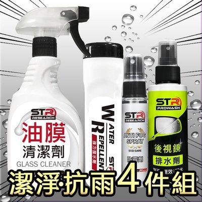 【潔淨抗雨4件組】STR-PROWASH除油膜清潔劑+強力撥水劑+萬用防霧劑+後視鏡排水劑*安全帽鏡片|擋風玻璃