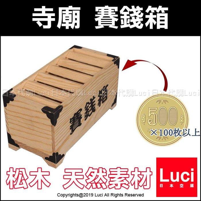 賽錢箱 松木製 天然素材 貯金箱 木製 神道 神具 神社 寺廟 參拜 存錢筒 木頭香氣 LUCI日本代購