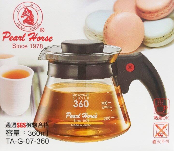 【無敵餐具】寶馬牌 塑膠柄耐熱壺(360cc) 玻璃壺/不鏽鋼細口壼/咖啡壼 TA-G-07-360 【B0028】
