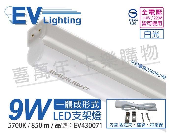 [喜萬年]含稅 EVERLIGHT億光 LED 9W 2尺 5700K 白光 全電壓 支架燈 層板燈_EV430071