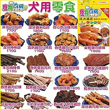 *WANG*寵物廚房《台灣系列零食》 十種口味可選 狗零食