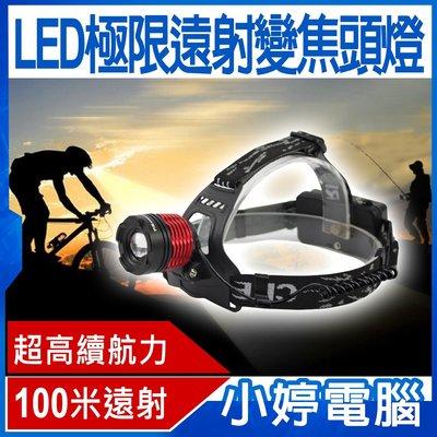 【小婷電腦*露營】全新 LED極限遠射變焦頭燈 3段式/聚光散光/省電LED/插頭充電/高續航力/登山