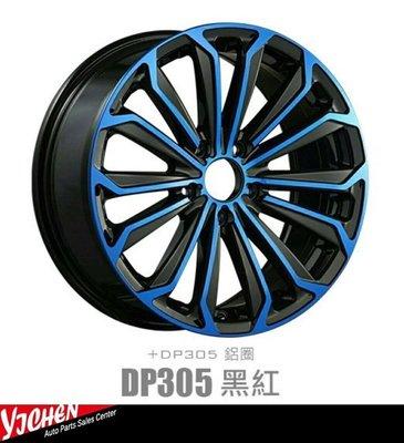 《大台北》億成汽車鋁圈量販中心-富山鋁圈 DP305 藍色陽極 17吋