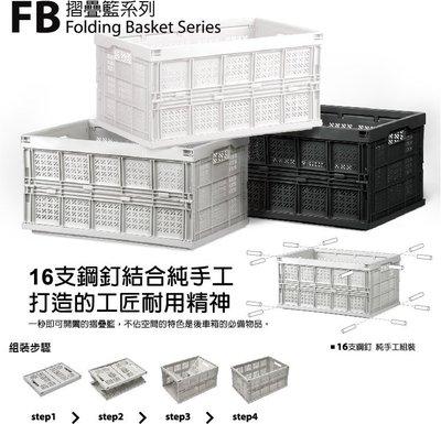 樹德 巧麗耐重折疊籃 FB-5336 耐用 收納方便 科技工業 整理盒/收納/整理盒/衣物籃/置物籃 居家生活皆宜