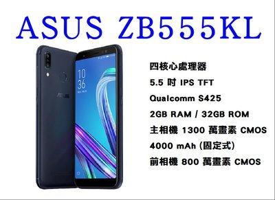 【C聯合通訊-CVNB】ASUS ZenFone Max  ZB555KL空機特價3800元門號優惠價請看下方圖