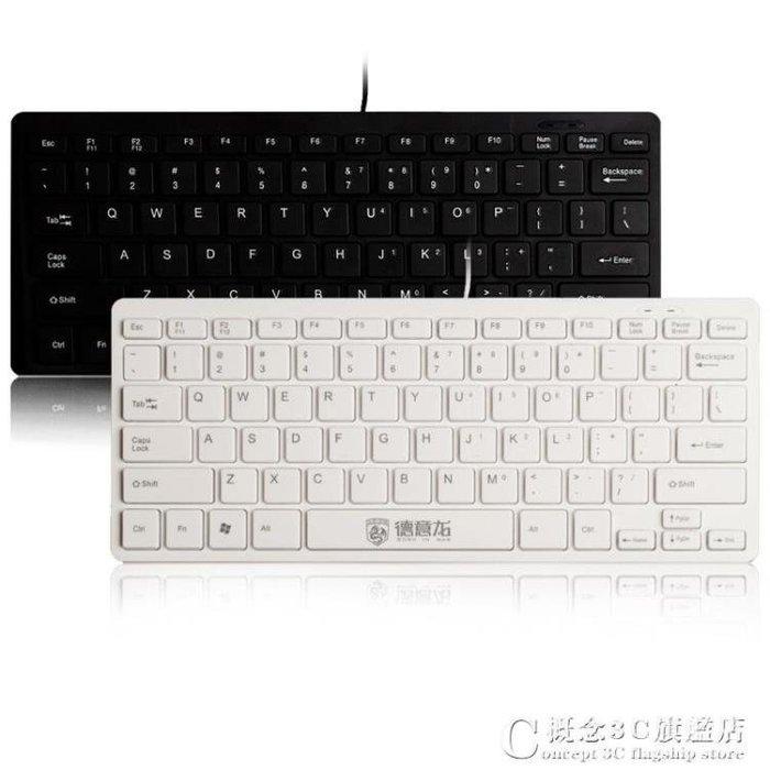 筆記本電腦辦公外接無聲白色巧克力usb迷你外置有線鍵盤