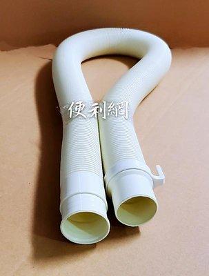 國際牌洗衣機專用出水管 排水管 管徑4.2公分 接水口徑3.8公分 管長97公分 同原廠 三洋洗衣機也可用-【便利網】