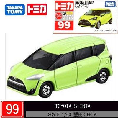 ~車城~TOMICA 火柴盒多美小汽車 TAKARA TOMY NO.099 TOYOTA SIENTA 本田汽車