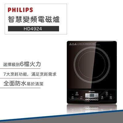 【12H快速出貨 附發票 公司貨 】新款 飛利浦 智慧 變頻 電磁爐 HD4924 電子爐 黑晶爐 火鍋 電火鍋