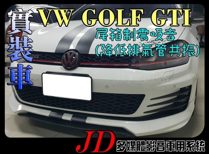 【JD 新北 桃園】隔音工程 VW GOLF GTI 黃金2.2mm 尾箱制震隔音。德國零點 GROUND ZERO 制震墊