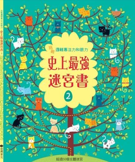【大衛】台灣麥克 史上最強迷宮書2 :The second Big Maze Book 挑戰邏輯專注力和眼力
