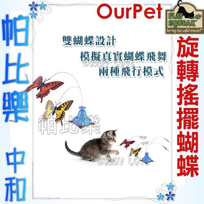 ◇帕比樂◇狂野森林 旋轉搖擺蝴蝶PS-13266 模擬蝴蝶飛舞、擺動翅膀 貓玩具 逗貓 PLAYNSQUEAK