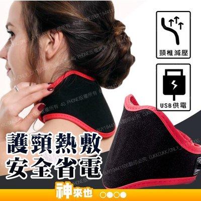 【 附發票 神來也】 USB款電熱護頸熱敷帶 護頸 保暖肩頸熱敷包 頸部熱敷 熱頸 USB頸椎熱敷帶 恆溫護頸帶