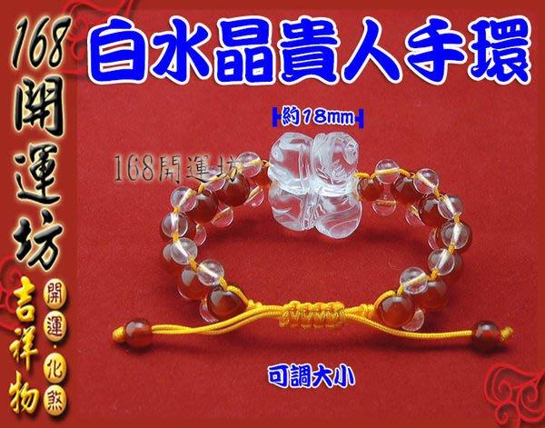 【168開運坊】五行系列【白水晶貴人~增加工作運遇貴人~一對手鍊/可調大小】擇日/開光