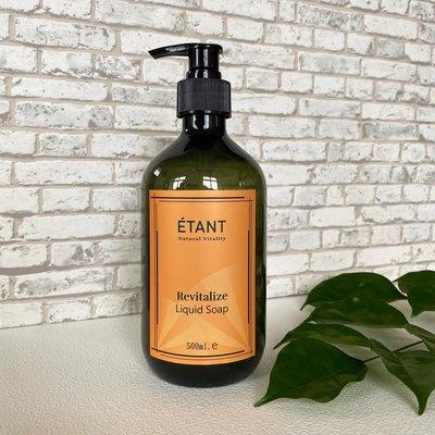 【免運費 現貨】【ETANT】 能量‧潔膚液態皂 Revitalize Liquid Soap