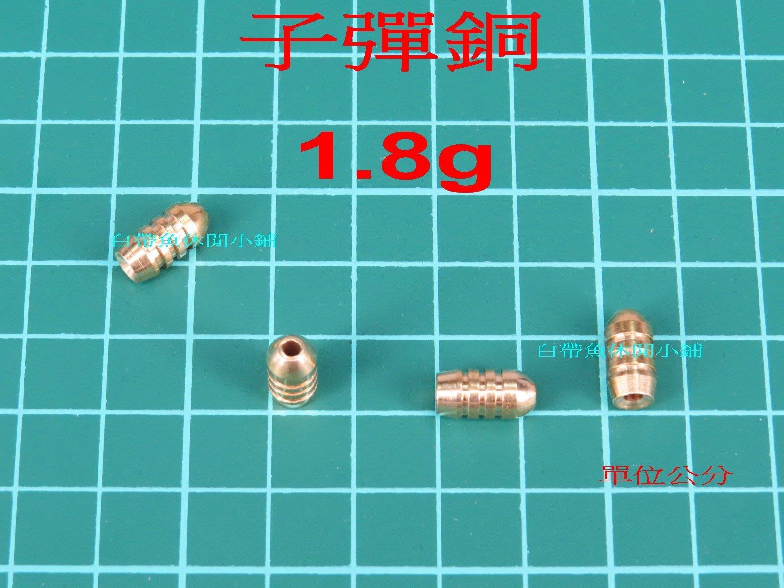(訂單滿500超取免運費) 白帶魚休閒小鋪 AP-002-10 子彈銅 1.8g