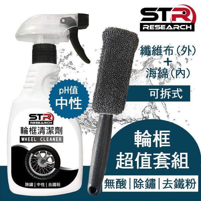 【輪圈清潔超值套組】STR-PROWASH中性汽機車輪框清潔劑/去鐵粉清潔劑*搭配超細纖維刷*可拆洗*深入隙縫更潔淨