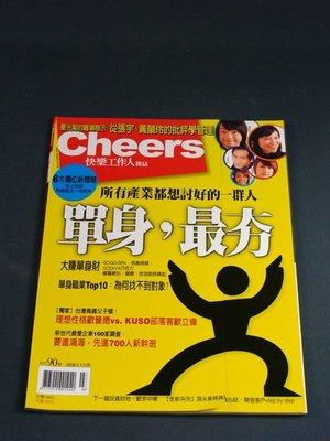 【懶得出門二手書】《Cheers 快樂工作人雜誌90》單身 最夯+從張宇黃韻玲的批評學管理(31Z34)