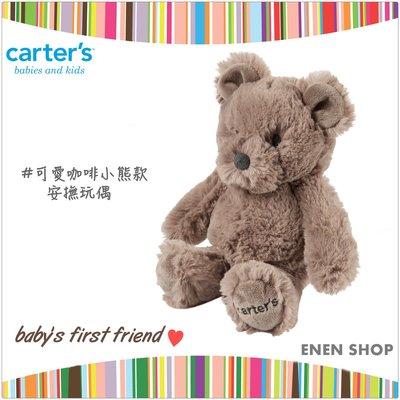 『Enen Shop』@Carters 咖啡小熊款安撫玩偶 寶貝的第一個好朋友 #66807 新生兒/彌月禮