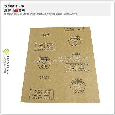 【工具屋】*含稅* 水砂紙 ABRA ...