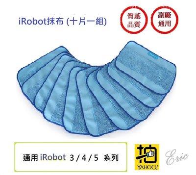 現貨!十片裝【E】iRobot抹布 iRobot掃地機配件 iRobot耗材 iRobot配件 抹布 掃地機器人13