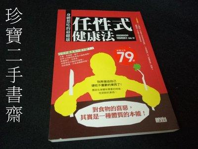 【珍寶二手書齋FA179】任性式健康法...