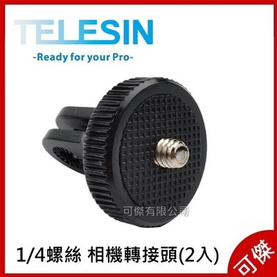 TELESIN 1/4螺絲  相機轉接頭(2入) GOPRO HERO 5/6/7  可傑