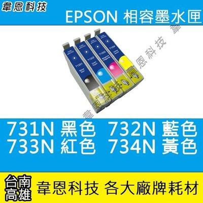 【韋恩科技-高雄-含稅】EPSON 73N 相容墨水匣 T20、T21、TX100、TX110、TX210、TX220
