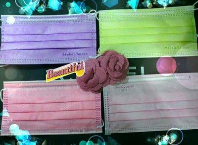 出清大回饋~現貨正品 彩色 一包10入 薰衣草紫 檸檬黃 玫瑰粉 櫻花粉 成人大人平面口罩台灣製造 淨新丰荷