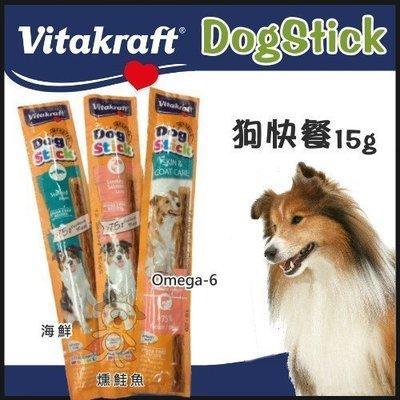 【單支】Vitakraft 狗快餐15克(燻鮭魚/海鮮/ Omega-6脂肪酸點心 )3種口味