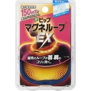 日本易利氣磁力項圈EX加強版60CM藍