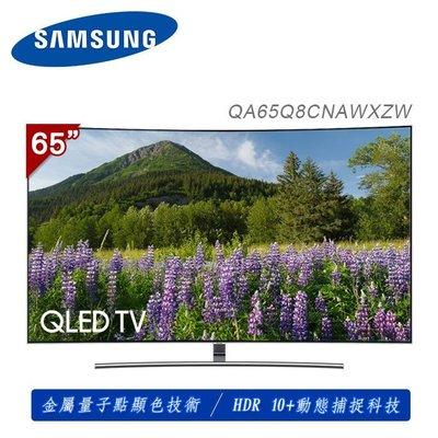 【綠電器】SAMSUNG三星 65吋4K QLED量子電視 QA65Q8CNAWXZW $112000 (不含安裝費)