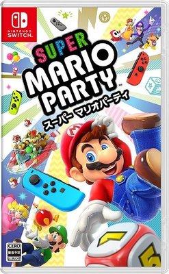 【飛鴻數位】(附實體特點徽章) NS 超級瑪利歐派對 Mario Party 多國語言 中文版『光華商場自取』