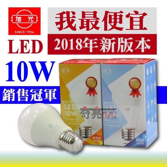 下殺特惠﹝今年最新版﹞旭光 10W LED 燈泡  E27球泡 LED燈泡【奇亮科技】
