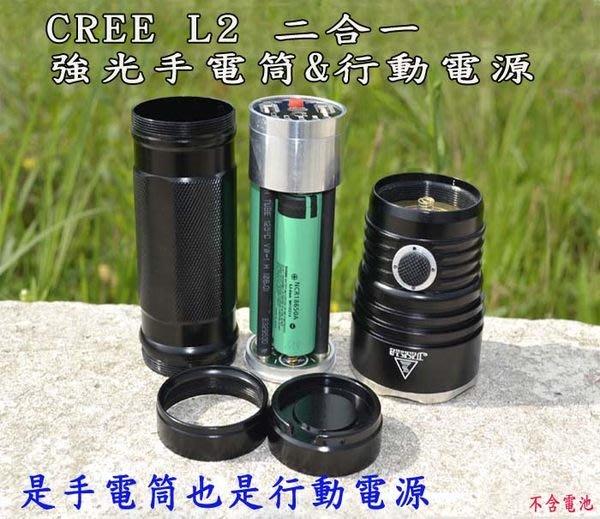 免費升級最新科技 CREE XM-L L2 鋁合金強光手電筒+行動電源 二合一雙用型/出門必備款iphone
