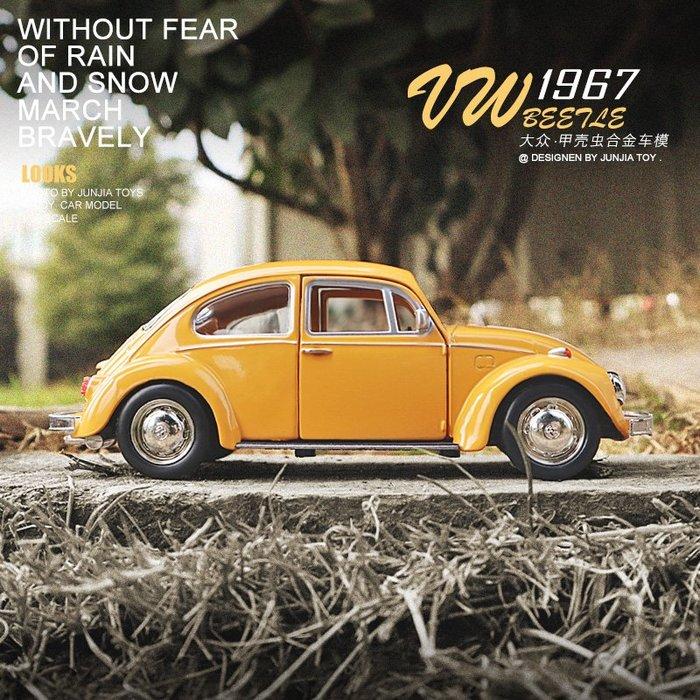 預售款-WYQJD-仿真1:36兒童玩具車合金大眾甲殼汽車模型回力車模1967復古轎車*優先推薦