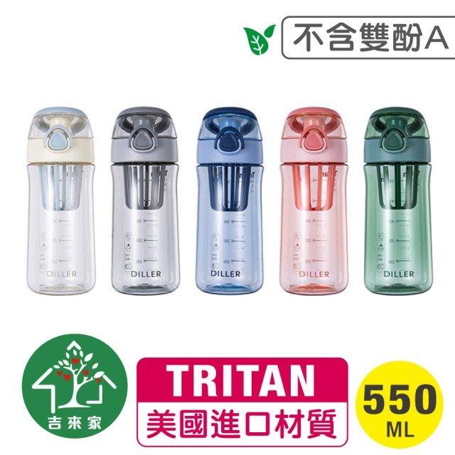 美國進口Tritan透明系網格彈蓋搖搖杯/隨行杯/運動水壺550ml(健身增肌好幫手/蛋白粉攪拌杯)