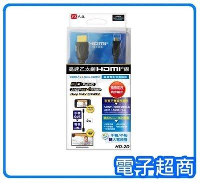 【電子超商】PX大通 HD-2D HDMI 轉Micro HDMI 3D高畫質影音傳輸線 2米