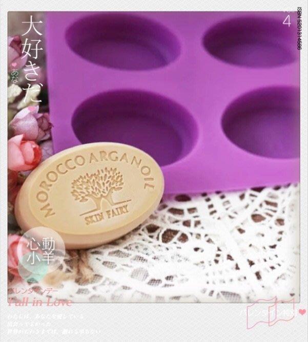 心動小羊^^高級橢圓形平面4孔樹模,手工皂烘焙蛋糕巧克力模矽膠模皂模