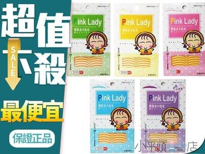 《小平頭香水店》COSMOS PINK LADY 雙眼皮貼布 30回 S M L XL W(深邃型)