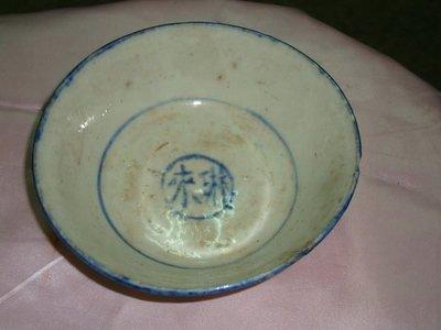 台灣早期民初客家老碗,品相很完整,少見的老品!!
