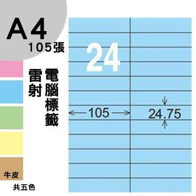 【兩盒免運】 龍德 電腦標籤紙 24格...