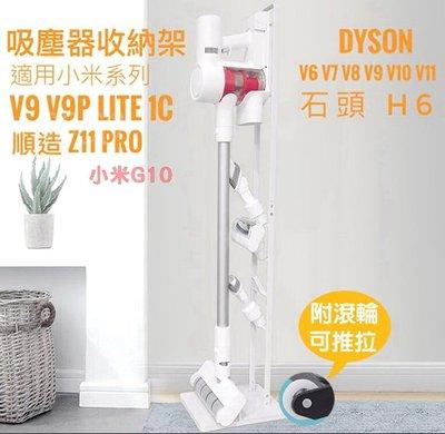 追覓 Dyson 小米 G10 吸塵器架 V9B P v8 slim v10 v11 收納架 順造Z11 lite