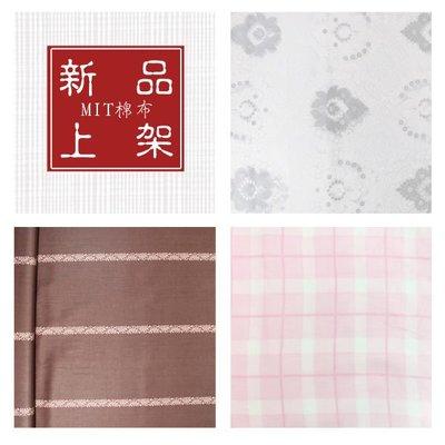 【小布物曲】印花棉布-100%MIT印花布 綜合花色A/半碼‧拼布/印花/優惠