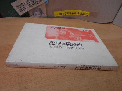 。賣書編年史之米里希那搜書網。無限。/。25開本。//。北野武。///。。菊次郎與佐紀。////。請先看關於我&照片。